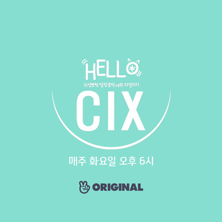 ペ・ジンヨン所属新人グループ「CIX」、デビュー前にリアリティ番組を放送=6月4日スタート(提供:OSEN)