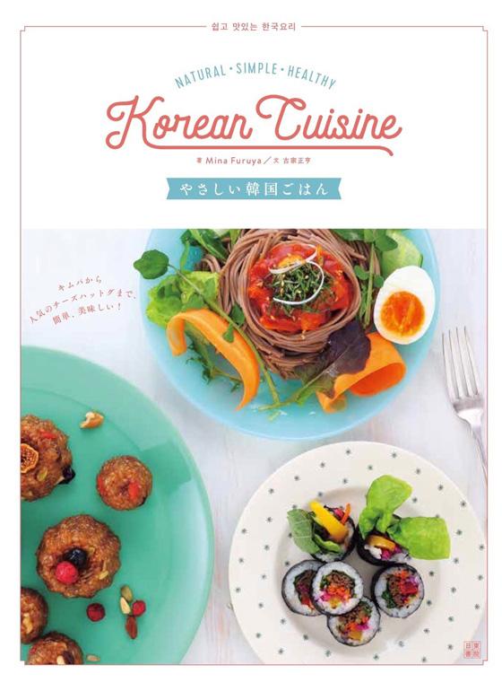 古家正亨&ホミン夫妻、レシピ本「やさしい韓国ごはん」を発売!