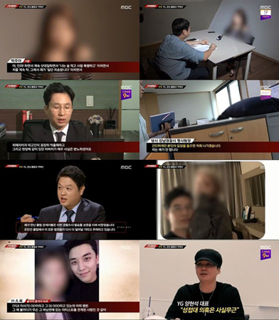 韓国時事番組側がYGエンターテインメントの性接待疑惑について報じたが、YG側は事実無根だと反論している。(提供:news1)