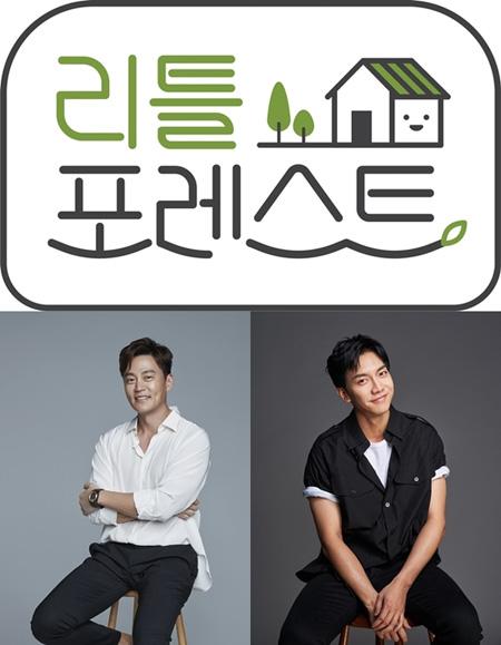 俳優イ・ソジン&イ・スンギ、SBS新バラエティ「リトルフォレスト」出演へ(提供:OSEN)