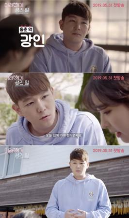 韓国ボーイズグループ「SUPER JUNIOR」メンバーのカンインが、ウェブドラマ「ミレに起きたこと」で復帰することになった。(提供:OSEN)