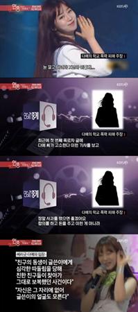 韓国ガールズグループ「BERRY GOOD」メンバーのダイェから学生時代にいじめられたと主張する女性が、芸能情報番組のインタビューに応じた。(提供:OSEN)