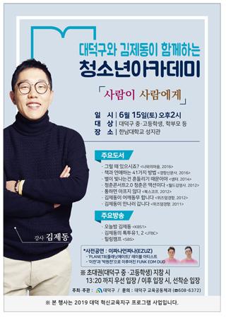 """""""高額講演料""""騒動の渦中にある韓国タレントのキム・ジェドン(45)が、講演を中止にした。(提供:OSEN)"""