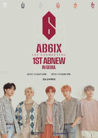 韓国ボーイズグループ「AB6IX」がデビューしてから初めて開催するファンミーティングのチケットが販売開始直後に超高速で完売となった。(提供:news1)