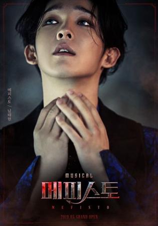 韓国ミュージカル「MEFISTO」側が、二股疑惑で騒動になっている歌手ナム・テヒョンの降板について「議論中」という立場を明らかにした。(提供:OSEN)