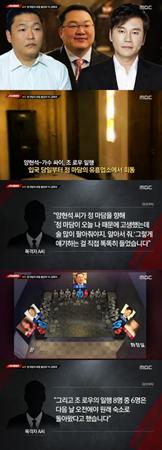 韓国大手芸能事務所YGエンターテインメントのヤン・ヒョンソク元代表と歌手PSYが、実業家ジョー・ロー氏(本名:ロー・ テックジョー、38)と風俗店で会合をしていたことを番組が伝えた。(提供:news1)