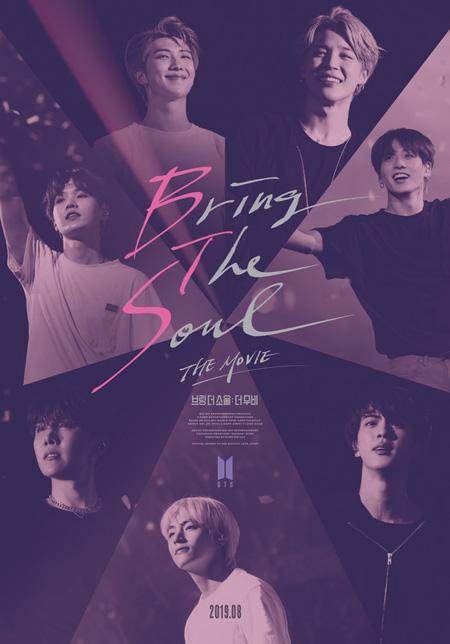 「防弾少年団」の映画「BRING THE SOUL:THE MOVIE」、8月7日に全世界同時公開(提供:news1)