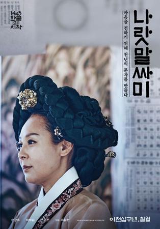 韓国女優チョン・ミソン(享年48)の遺作となった映画「わが国の語音」側が、哀悼の意を表した。(提供:OSEN)