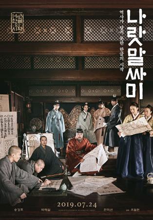 韓国映画「わが国の語音」側が、出版社からの上映禁止仮処分措置について立場を明らかにした。(提供:OSEN)