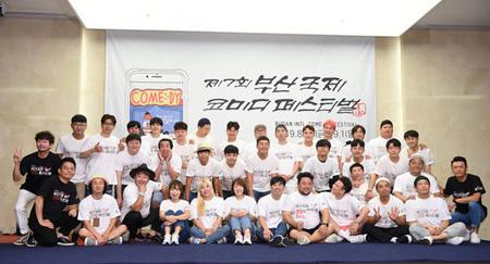 「釜山国際コメディフェスティバル」、日本公演チームの参加に関心集中 「予定どおり進める」(画像:news1)