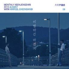 アン・ジェホンとソ・ジュヨン、「月刊ユン・ジョンシン」8月号のMVに出演(提供:news1)