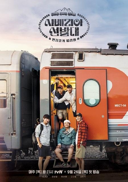 イ・ソンギュン、キム・ナムギルら仲良し5人組のドタバタ旅行記「シベリア先発隊」が26日に初回放送へ(提供:news1)