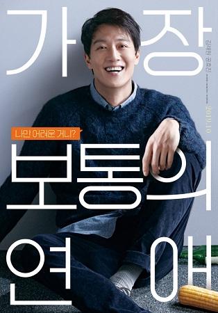 キム・レウォン、「最も普通の恋愛」でノワール・アクション俳優から少し抜けてるコメディー俳優に変身(提供:news1)