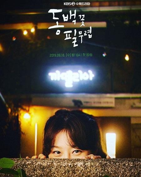 女優コン・ヒョジンが、ドラマ「椿咲く頃」のPRに奔走している。(提供:news1)