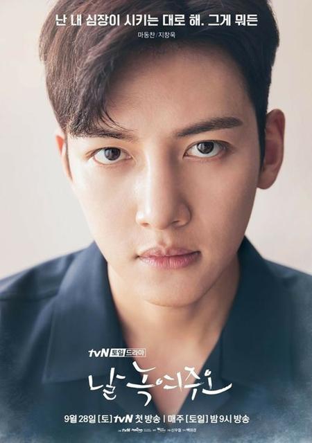 韓国tvNの新ドラマ「僕を溶かしてくれ」側が、チ・チャンウク、ウォン・ジナ、ユン・セアの完ぺきな演技を予告するキャラクターポスターを公開して話題になっている。(提供:OSEN)