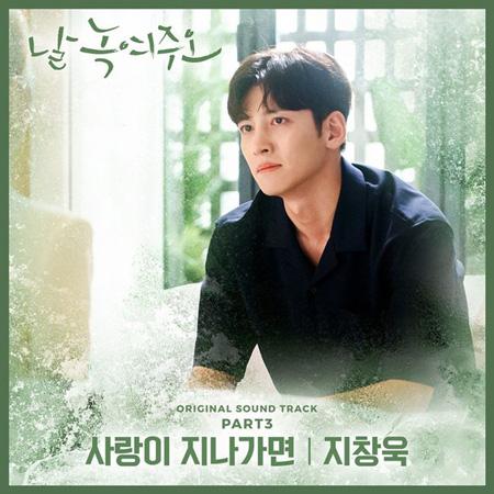 韓国俳優チ・チャンウクが直接出演中のドラマ「僕を溶かしてくれ」OST(オリジナル・サウンドトラック)を歌う。(提供:OSEN)