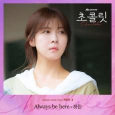 歌手ハジン、「SKYキャッスル」に続いて「チョコレート」OST担当…「Always be here」発売(提供:Osen)